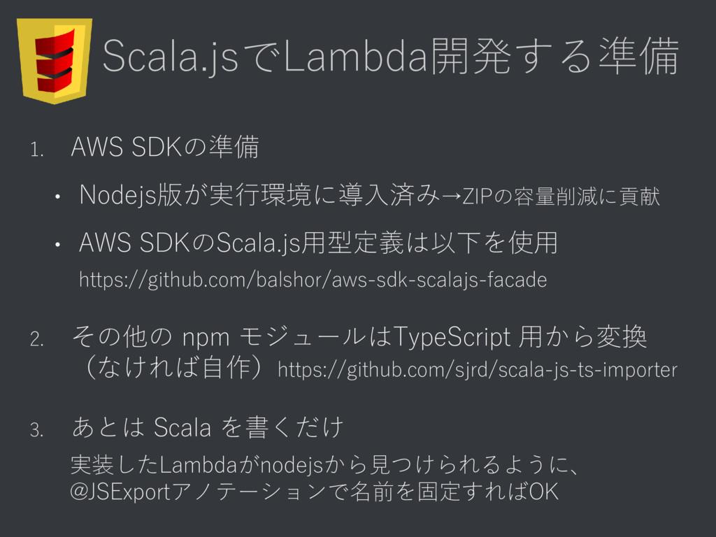Scala.jsでLambda開発する準備 1. AWS SDKの準備 • Nodejs版が実...