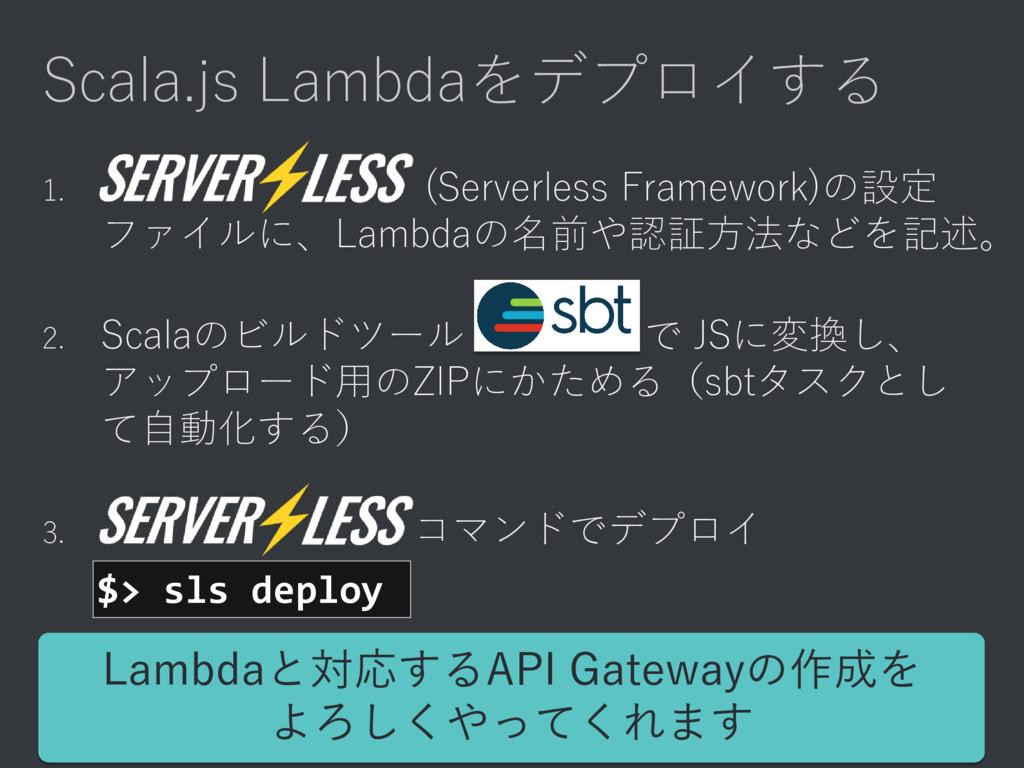 Scala.js Lambdaをデプロイする 1. (Serverless Framework...