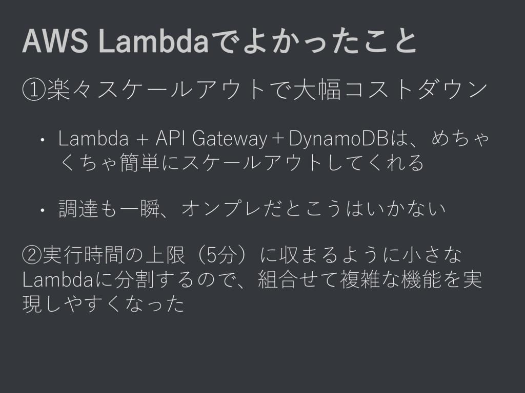AWS Lambdaでよかったこと ①楽々スケールアウトで大幅コストダウン • Lambda ...