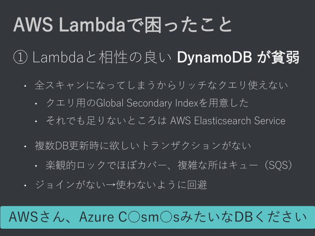 AWS Lambdaで困ったこと ① Lambdaと相性の良い DynamoDB が貧弱 • ...