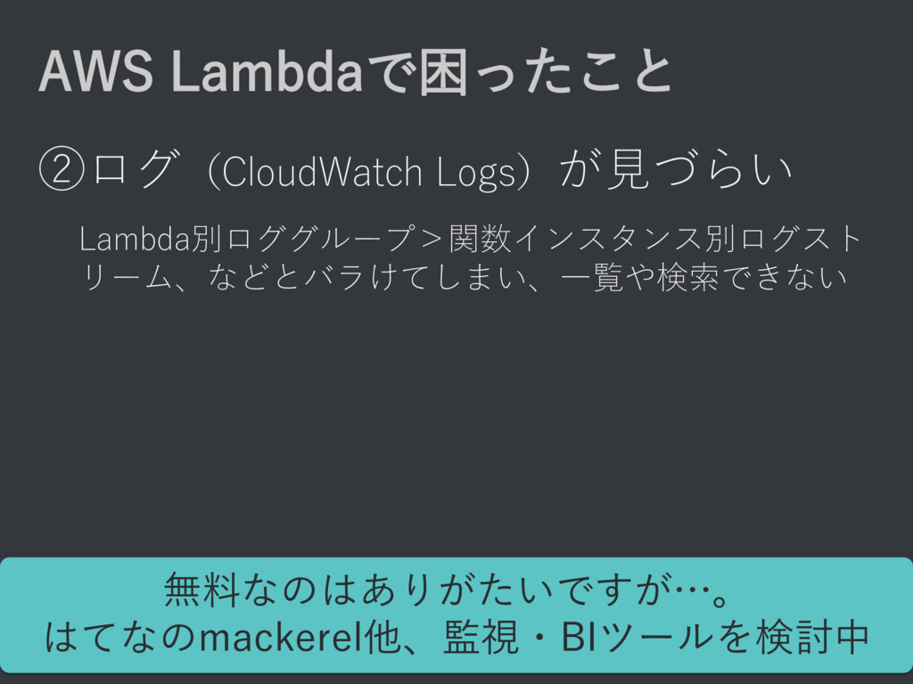 AWS Lambdaで困ったこと ②ログ(CloudWatch Logs)が見づらい Lamb...