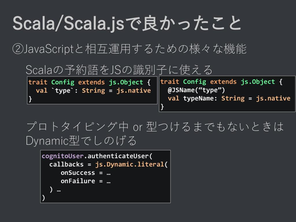 Scala/Scala.jsで良かったこと ②JavaScriptと相互運用するための様々な機...