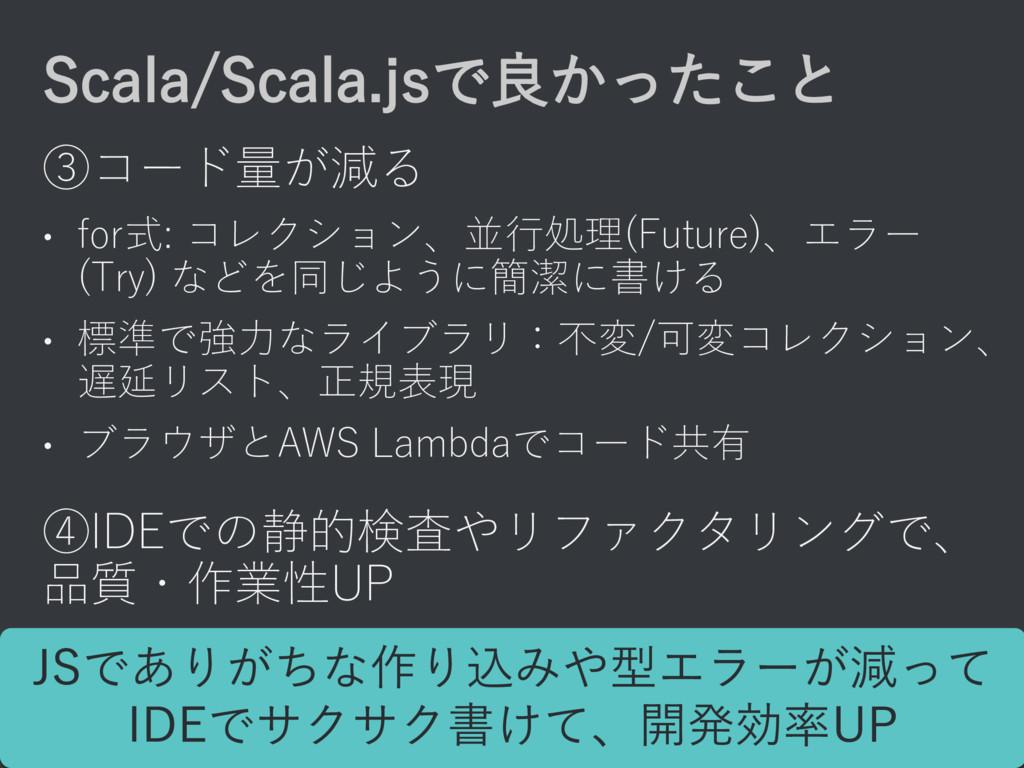 Scala/Scala.jsで良かったこと ③コード量が減る • for式: コレクション、並...