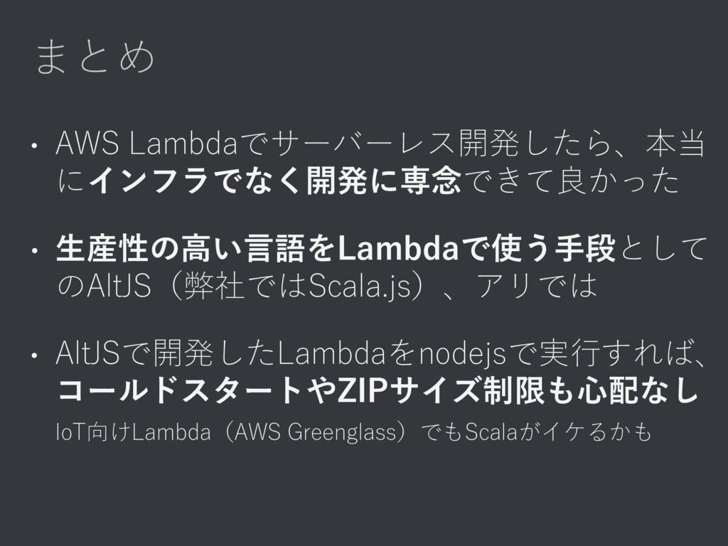 まとめ • AWS Lambdaでサーバーレス開発したら、本当 にインフラでなく開発に専念でき...
