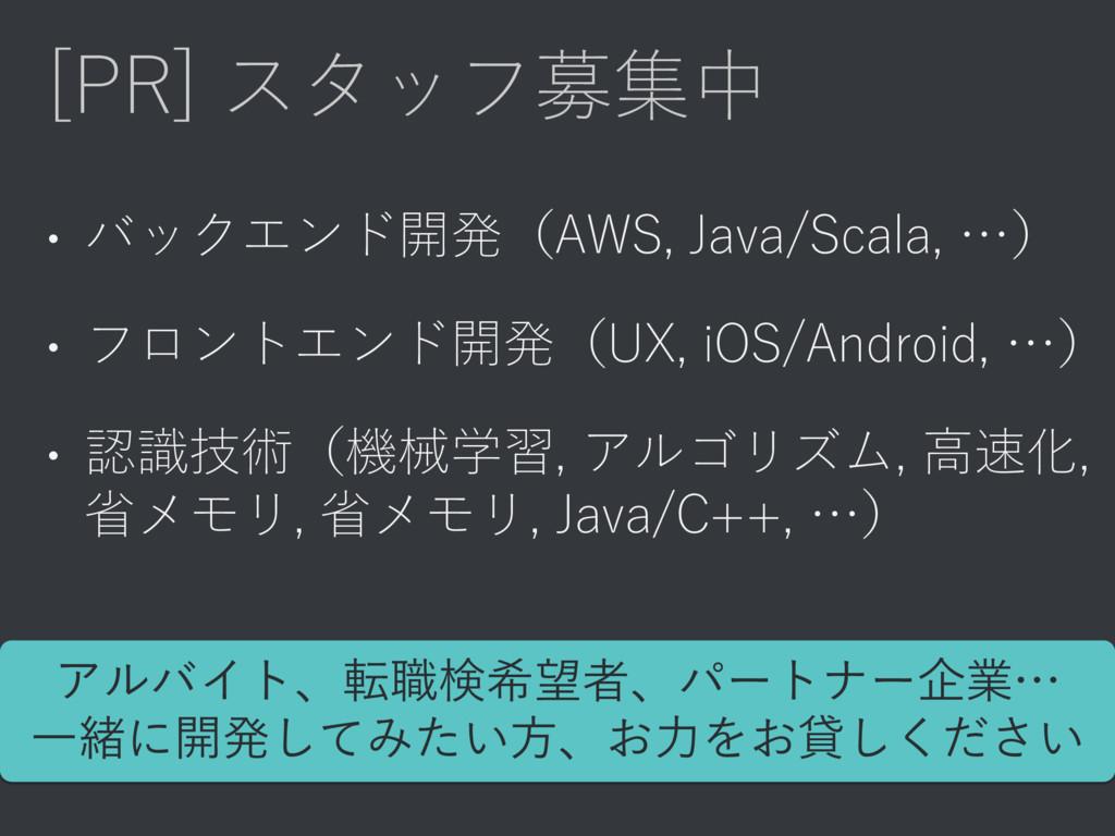 [PR] スタッフ募集中 • バックエンド開発(AWS, Java/Scala, …) • フ...