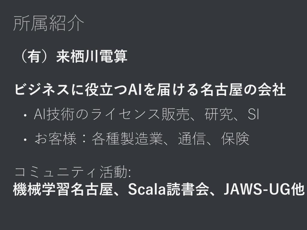 所属紹介 (有)来栖川電算 ビジネスに役立つAIを届ける名古屋の会社 • AI技術のライセンス...