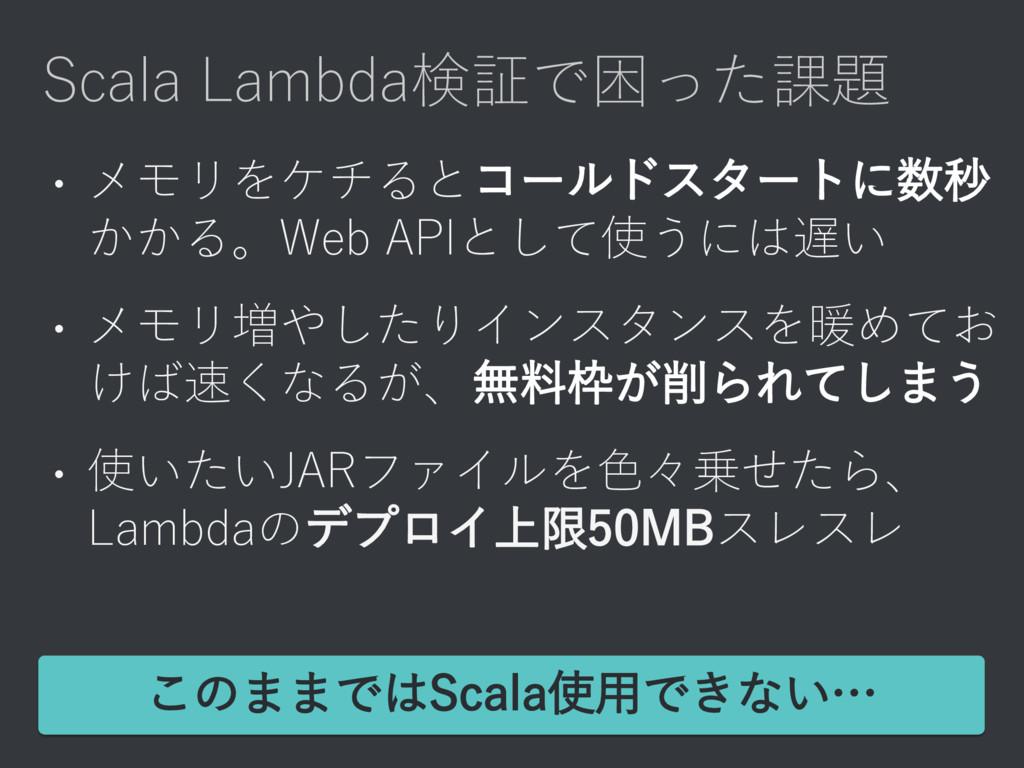 • メモリをケチるとコールドスタートに数秒 かかる。Web APIとして使うには遅い • メモ...