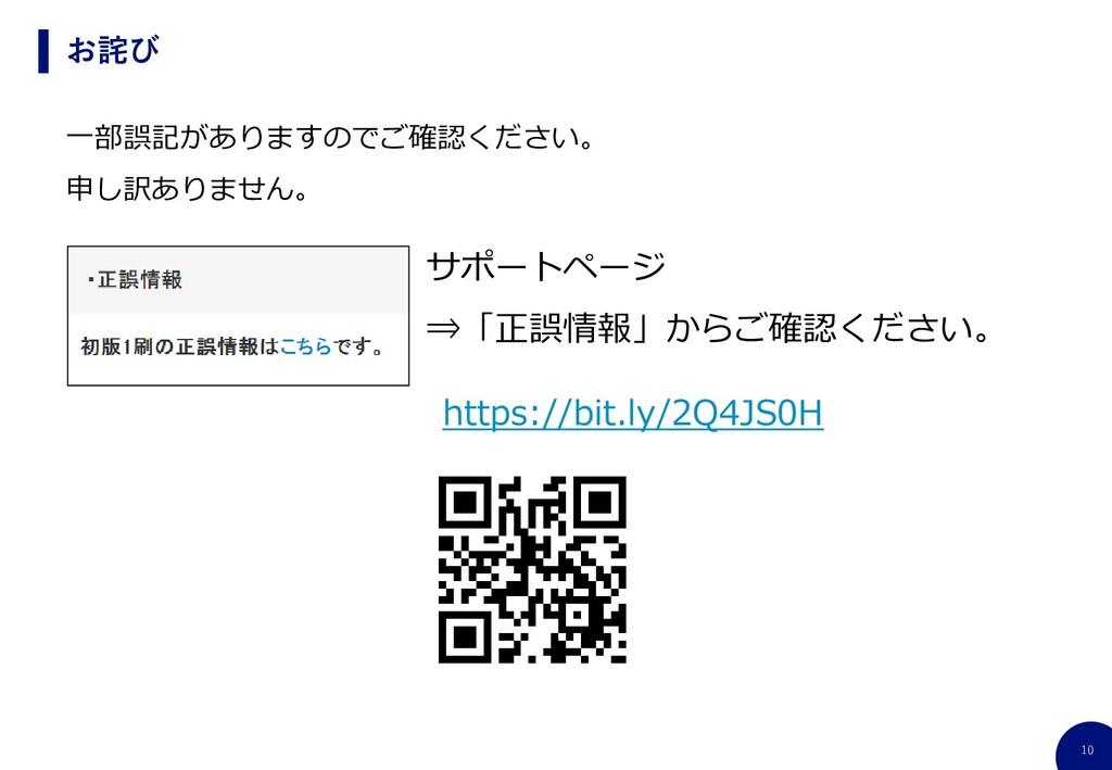 10 お詫び https://bit.ly/2Q4JS0H サポートページ ⇒「正誤情報」から...