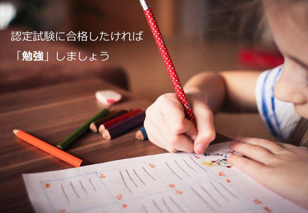 12 認定試験に合格したければ 「勉強」しましょう