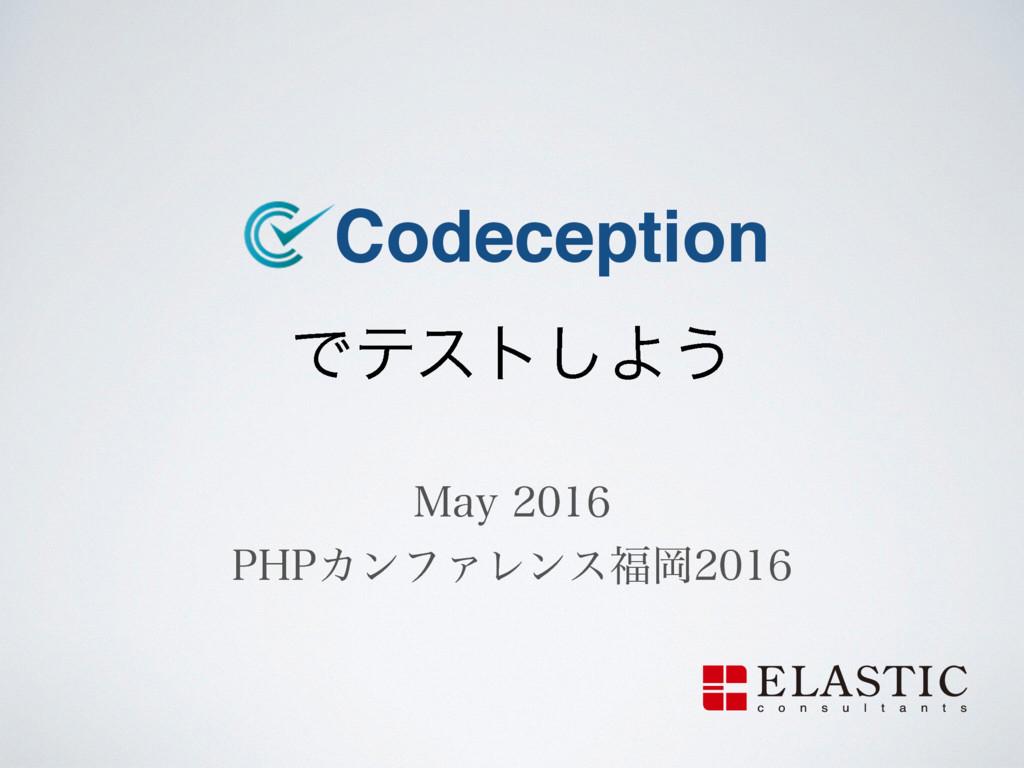 Codeception! Ͱςετ͠Α͏ .BZ 1)1ΧϯϑΝϨϯεԬ
