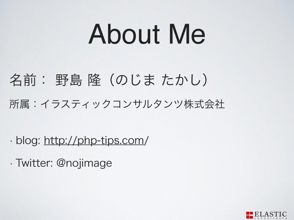 About Me ໊લɿౡོʢͷ͡·͔ͨ͠ʣ ॴଐɿΠϥεςΟοΫίϯαϧλϯπגࣜ...
