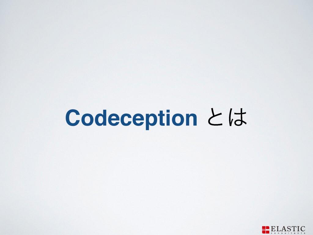 Codeception ͱ