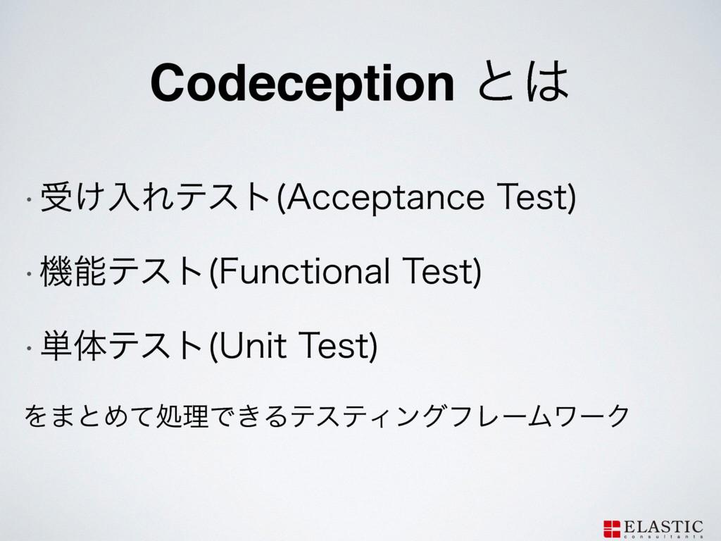 """Codeception ͱ wड͚ೖΕςετ """"DDFQUBODF5FTU  wػςε..."""