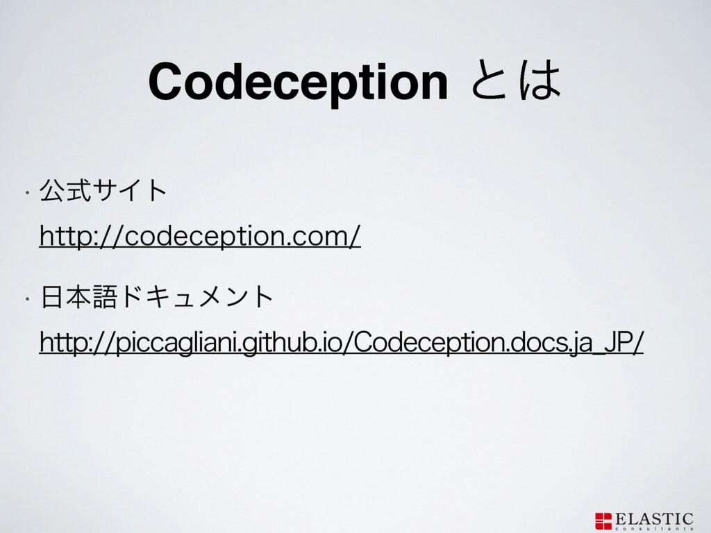 Codeception ͱ w ެࣜαΠτ IUUQDPEFDFQUJPODPN...