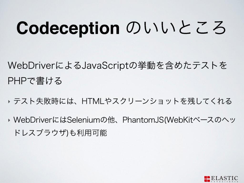 Codeception ͷ͍͍ͱ͜Ζ 8FC%SJWFSʹΑΔ+BWB4DSJQUͷڍಈΛؚΊ...