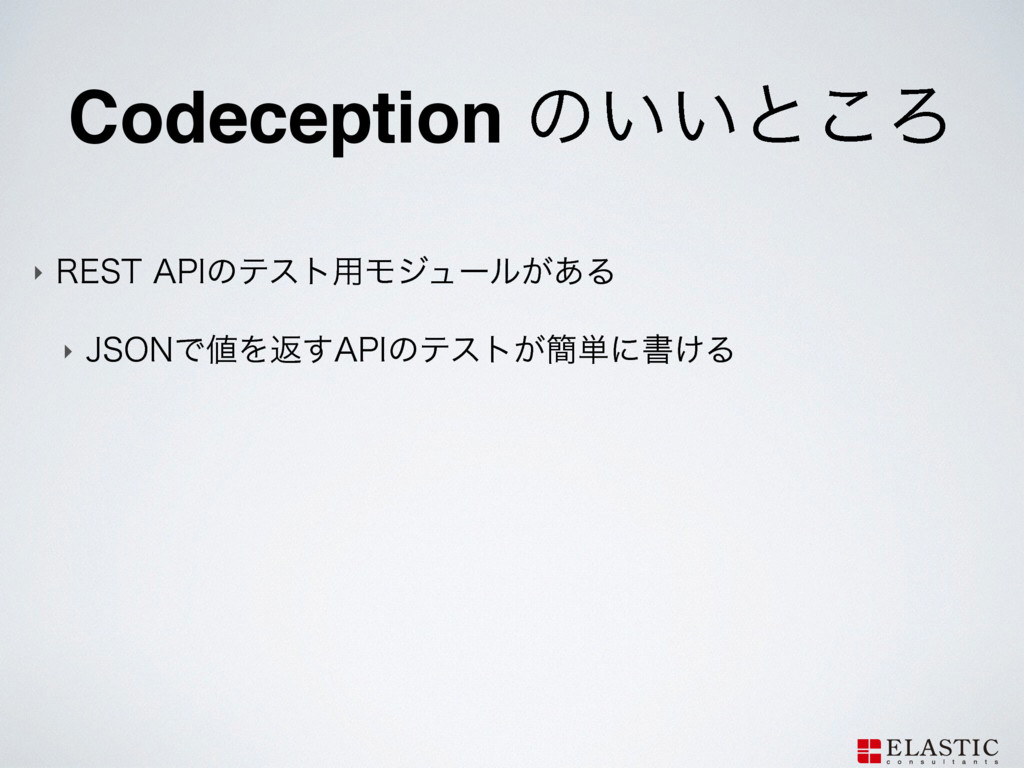 "Codeception ͷ͍͍ͱ͜Ζ ‣ 3&45""1*ͷςετ༻Ϟδϡʔϧ͕͋Δ ‣ +..."