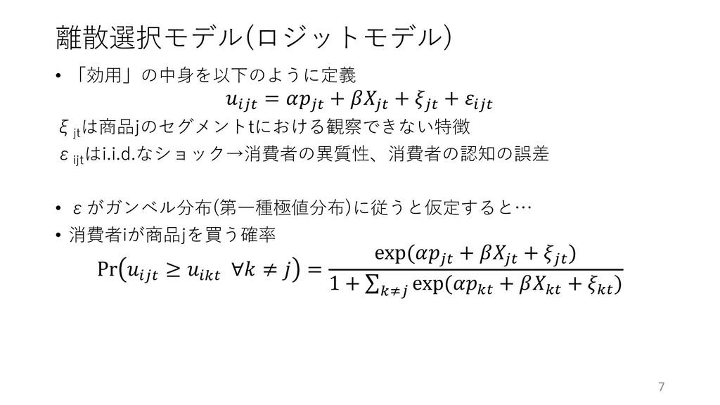 """離散選択モデル(ロジットモデル) • 「効⽤」の中⾝を以下のように定義 %""""! = """"! + ..."""