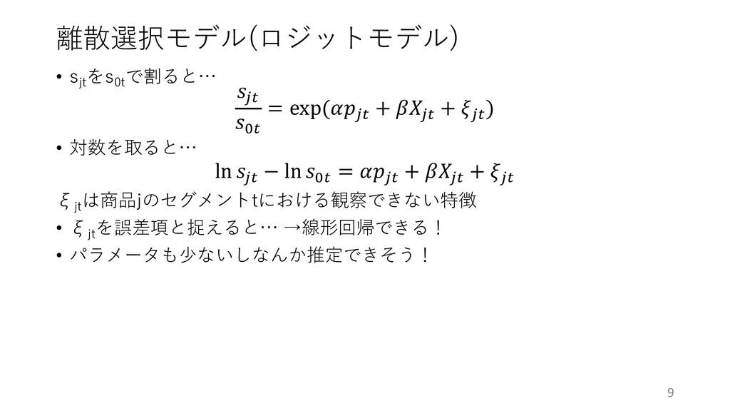 """離散選択モデル(ロジットモデル) • sjt をs0t で割ると… """"! &! = exp(""""..."""