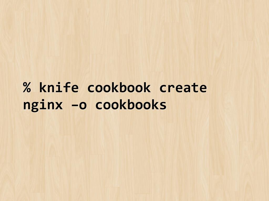 % knife cookbook create  nginx –...