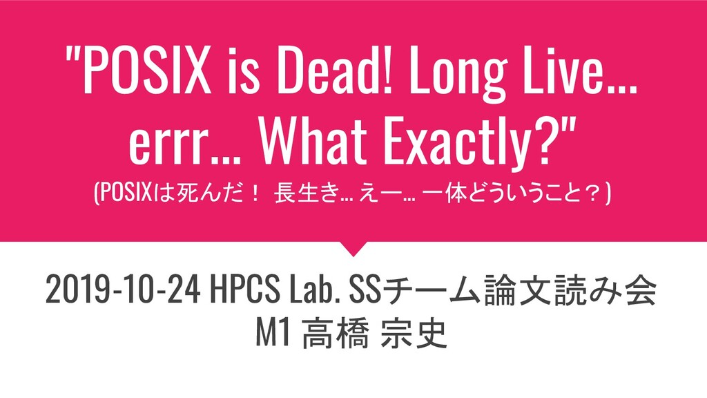 """POSIX is Dead! Long Live... errr... What Exact..."