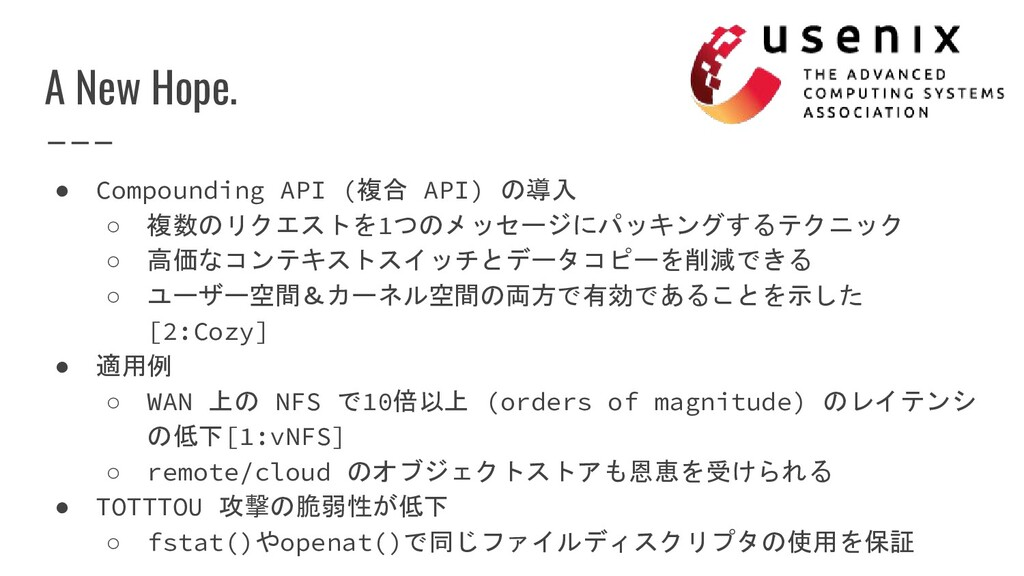A New Hope. ● Compounding API (複合 API) の導入 ○ 複数...