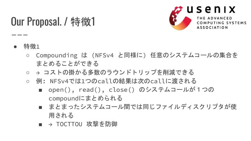 Our Proposal. / 特徴1 ● 特徴1 ○ Compounding は (NFSv...