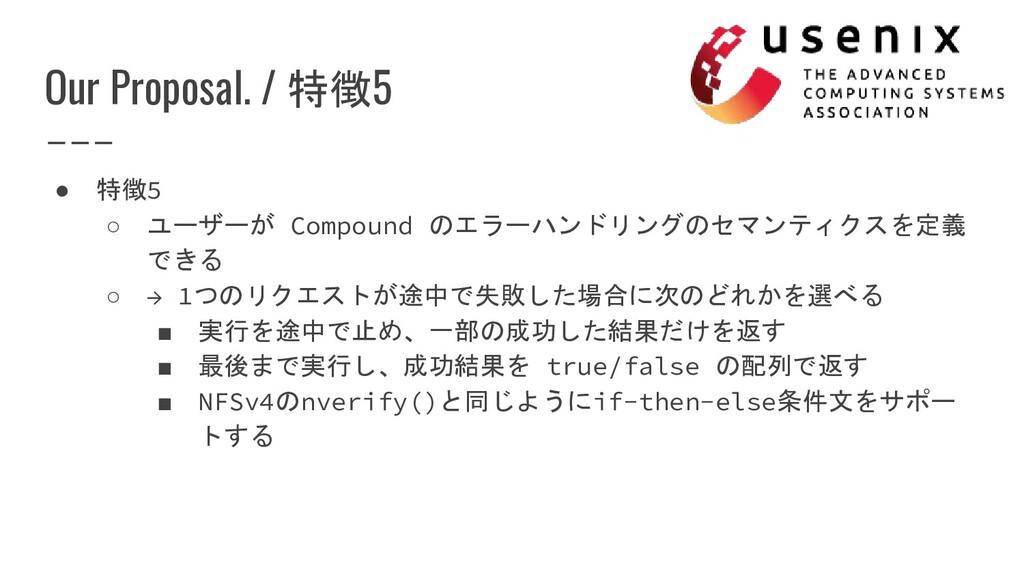 Our Proposal. / 特徴5 ● 特徴5 ○ ユーザーが Compound のエラー...