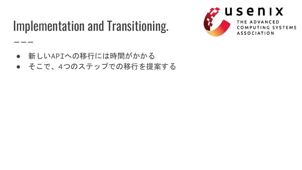 Implementation and Transitioning. ● 新しいAPIへの移行に...