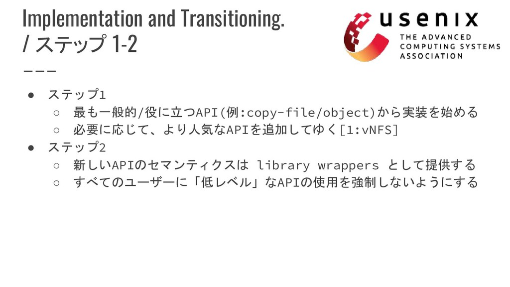 Implementation and Transitioning. / ステップ 1-2 ● ...