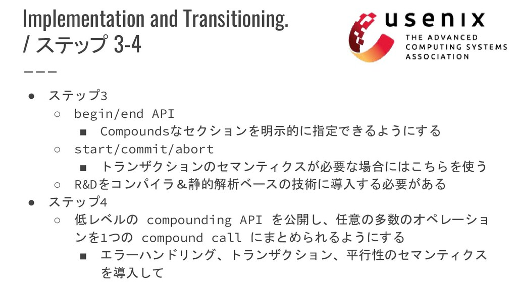 Implementation and Transitioning. / ステップ 3-4 ● ...