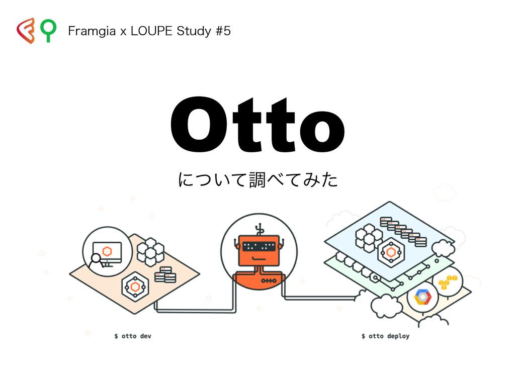 Otto ʹ͍ͭͯௐͯΈͨ 'SBNHJBY-061&4UVEZ