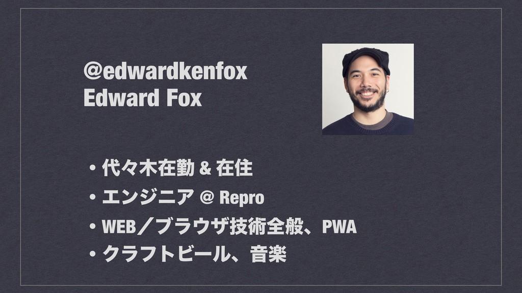 @edwardkenfox Edward Fox ɾʑࡏۈ & ࡏॅ ɾΤϯδχΞ @ R...