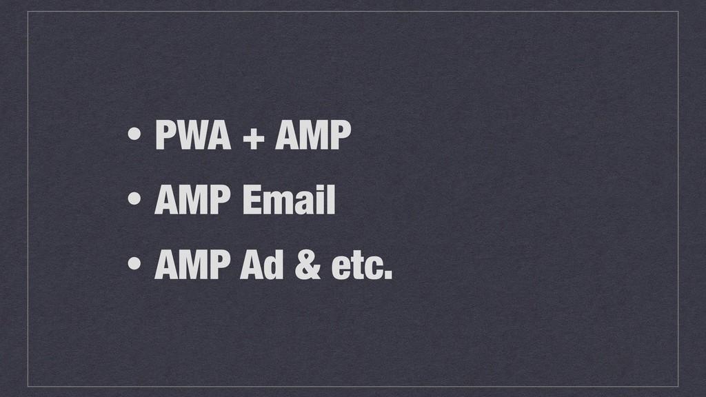 ɾPWA + AMP ɾAMP Email ɾAMP Ad & etc.