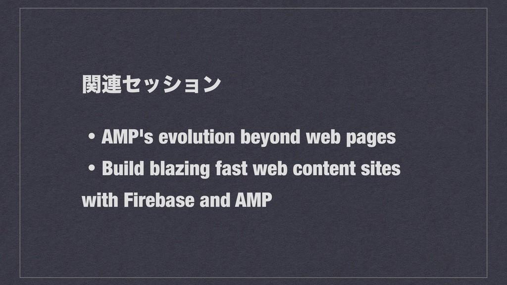 ؔ࿈ηογϣϯ ɾAMP's evolution beyond web pages ɾBuil...