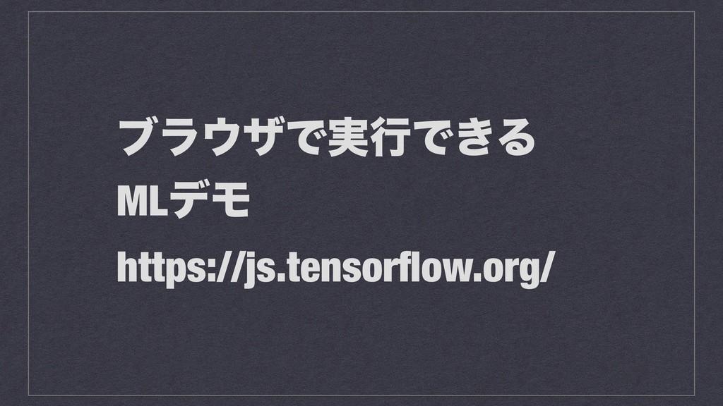 ϒϥβͰ࣮ߦͰ͖Δ MLσϞ https://js.tensorflow.org/