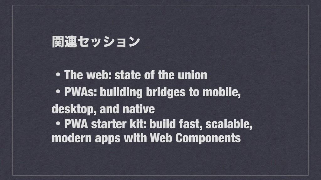 ؔ࿈ηογϣϯ ɾThe web: state of the union ɾPWAs: bui...