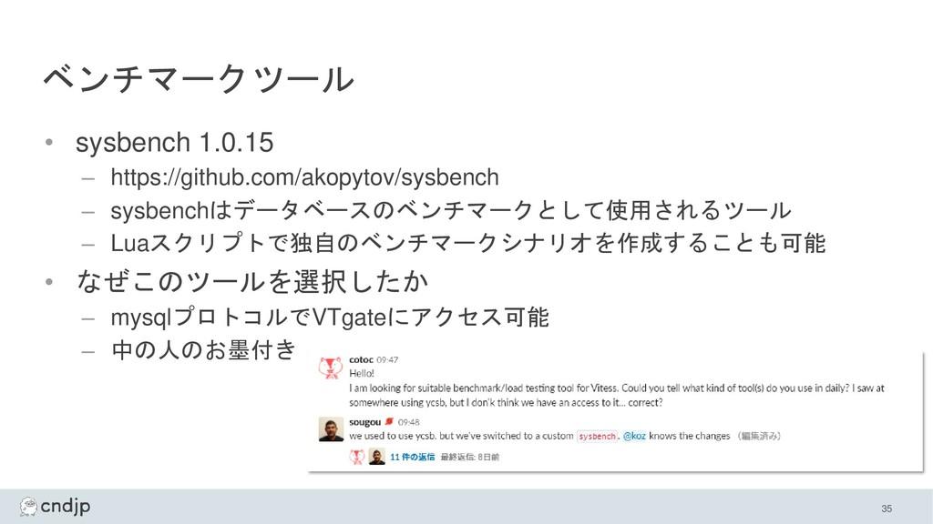 ベンチマークツール • sysbench 1.0.15 – https://github.co...