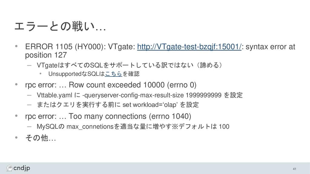 エラーとの戦い… • ERROR 1105 (HY000): VTgate: http://V...