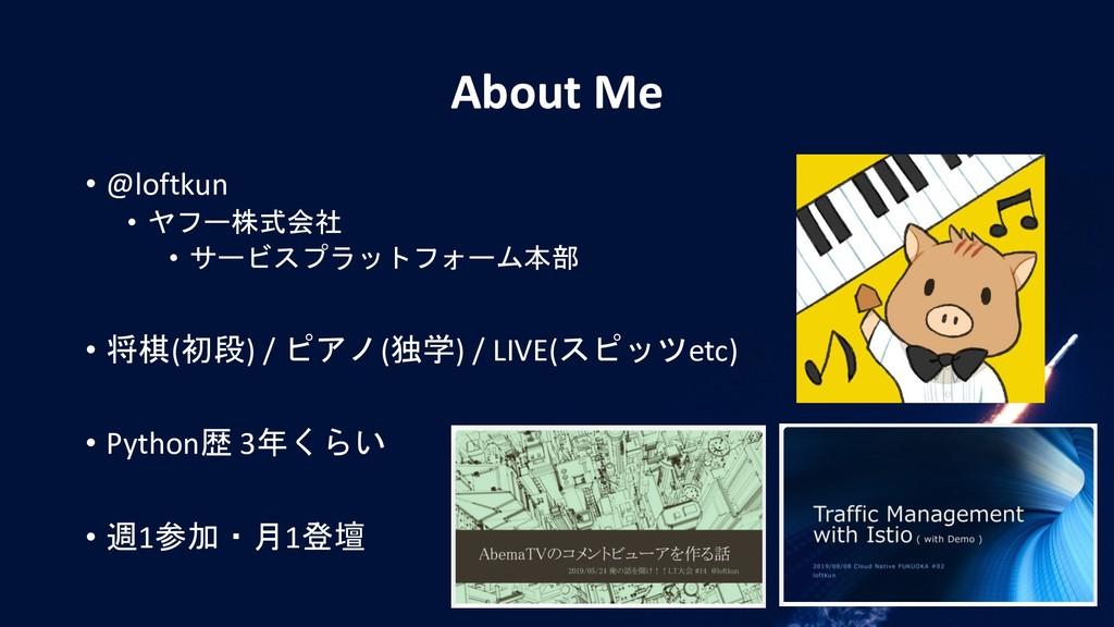 About Me • @loftkun • ヤフー株式会社 • サービスプラットフォーム本部 ...