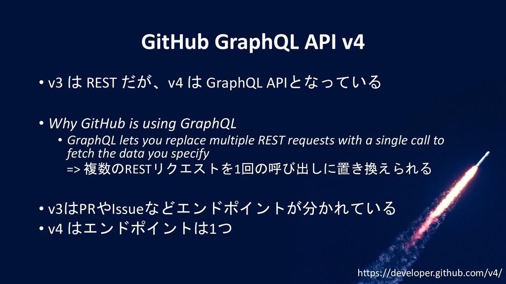 GitHub GraphQL API v4 • v3 は REST だが、v4 は Graph...