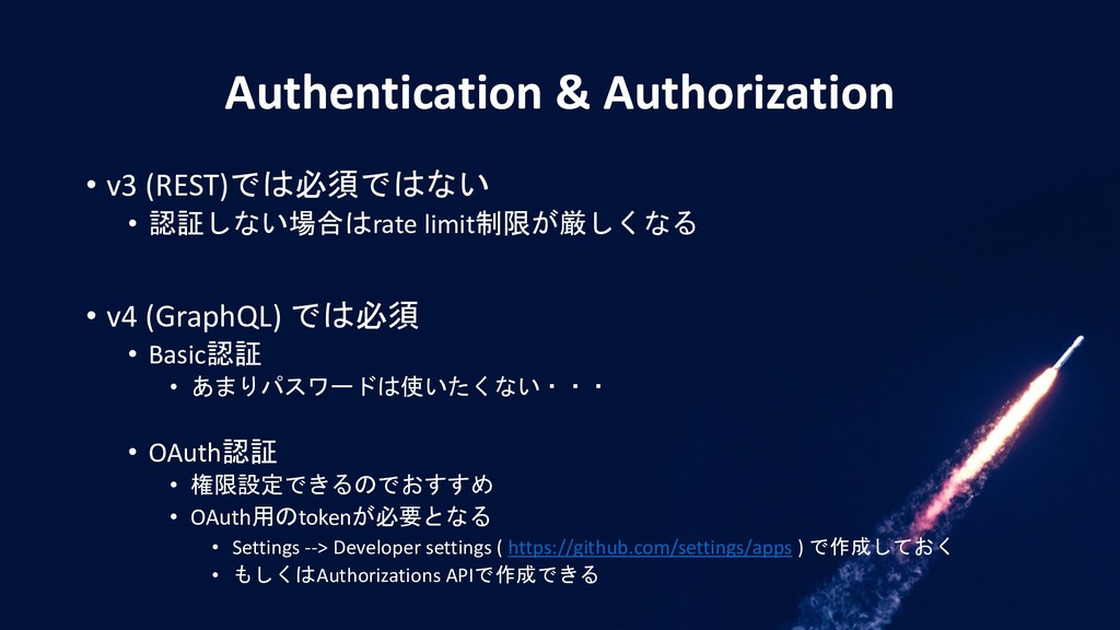 Authentication & Authorization • v3 (REST)では必須で...