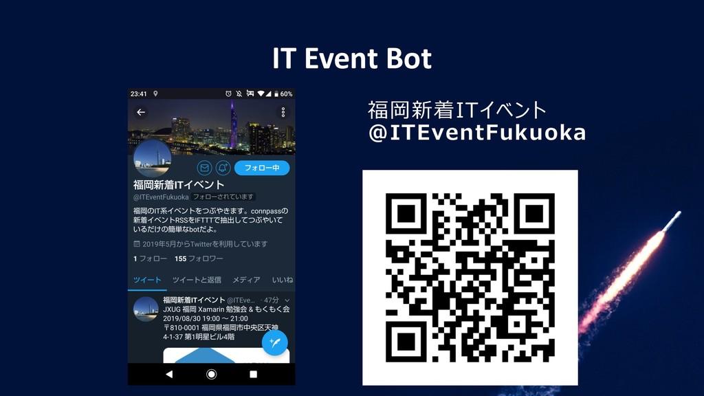 IT Event Bot 福岡新着ITイベント @ITEventFukuoka