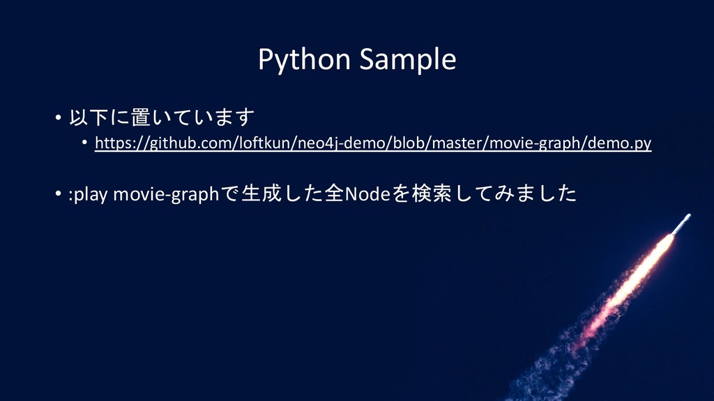Python Sample • 以下に置いています • https://github.com/...