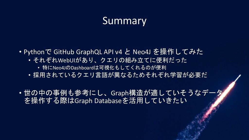 Summary • Pythonで GitHub GraphQL API v4 と Neo4J...