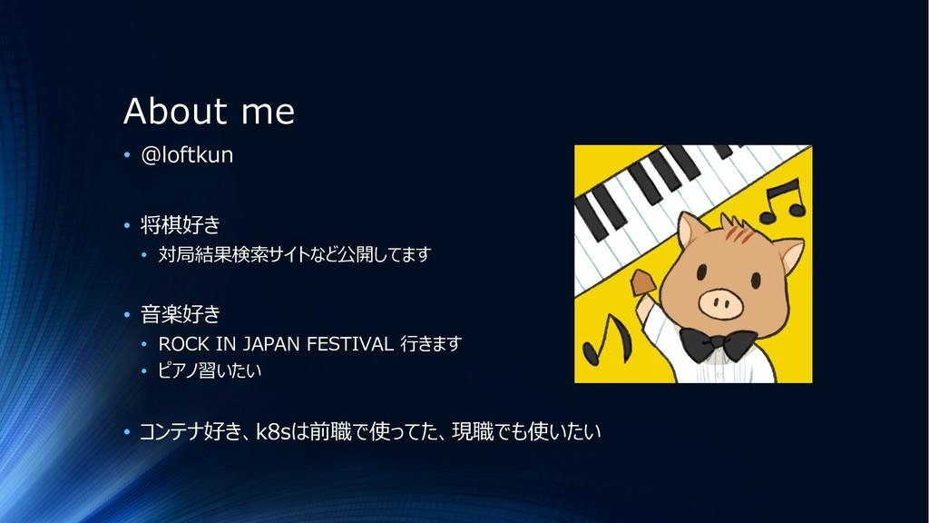 About me • @loftkun • 将棋好き • 対局結果検索サイトなど公開してます ...