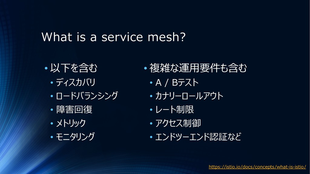 What is a service mesh? https://istio.io/docs/c...