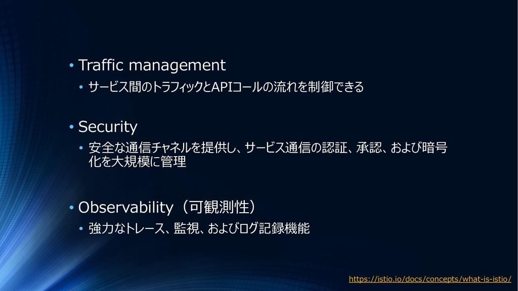 • Traffic management • サービス間のトラフィックとAPIコールの流れを制...