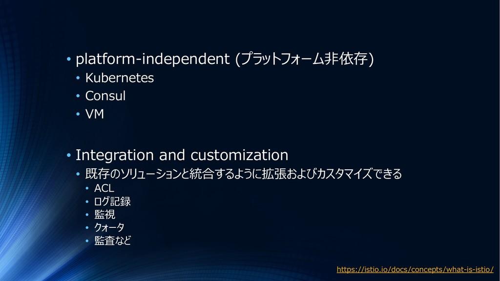 • platform-independent (プラットフォーム⾮依存) • Kubernet...