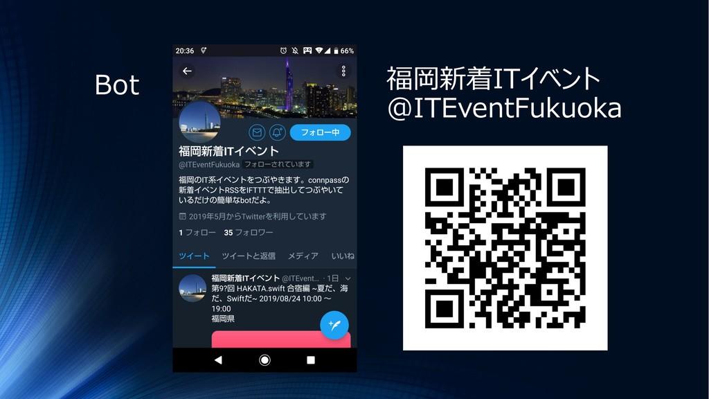 Bot 福岡新着ITイベント @ITEventFukuoka