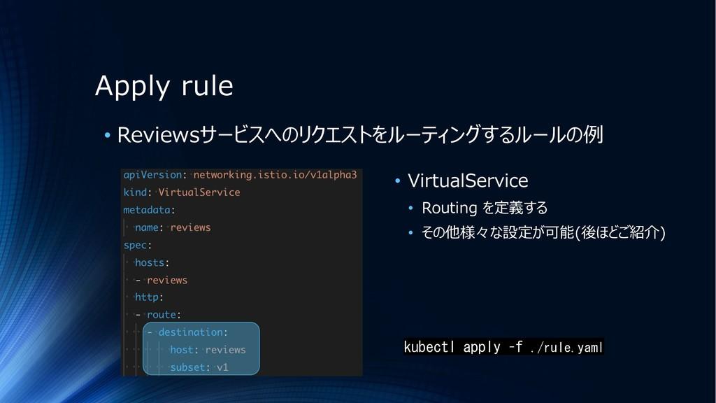 Apply rule kubectl apply –f ./rule.yaml • Revie...